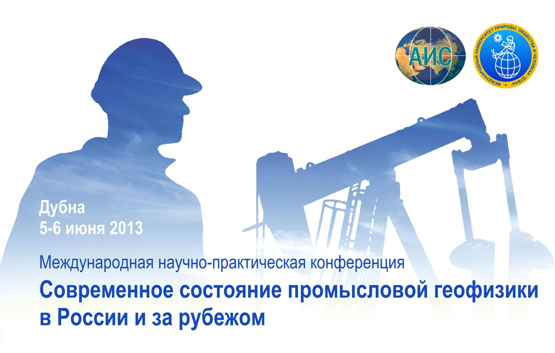Международная научно-практическая конференция «Современное состояние промысловой геофизики в России и за рубежом»