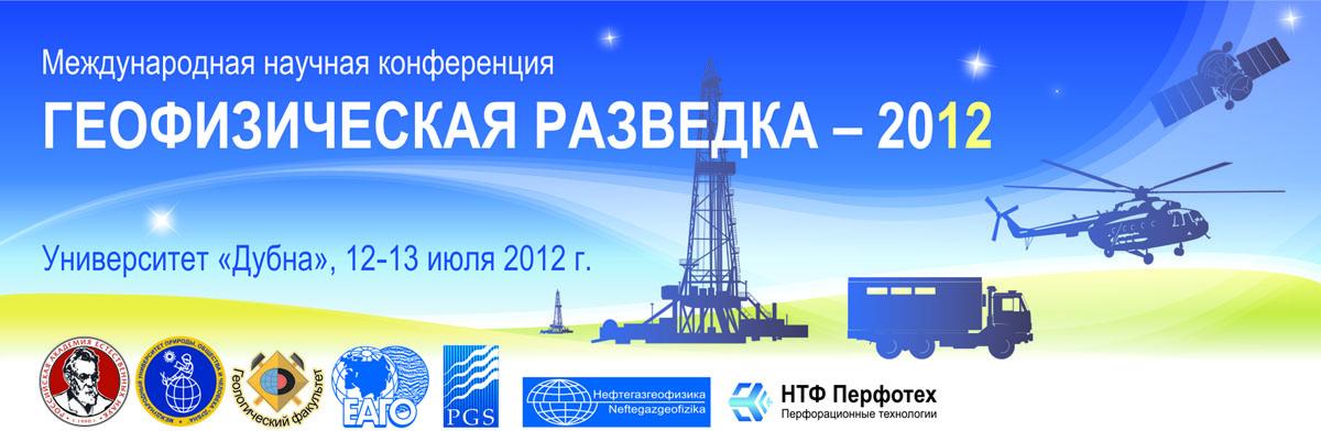 Международная научная конференция «Геофизическая разведка – 2012»