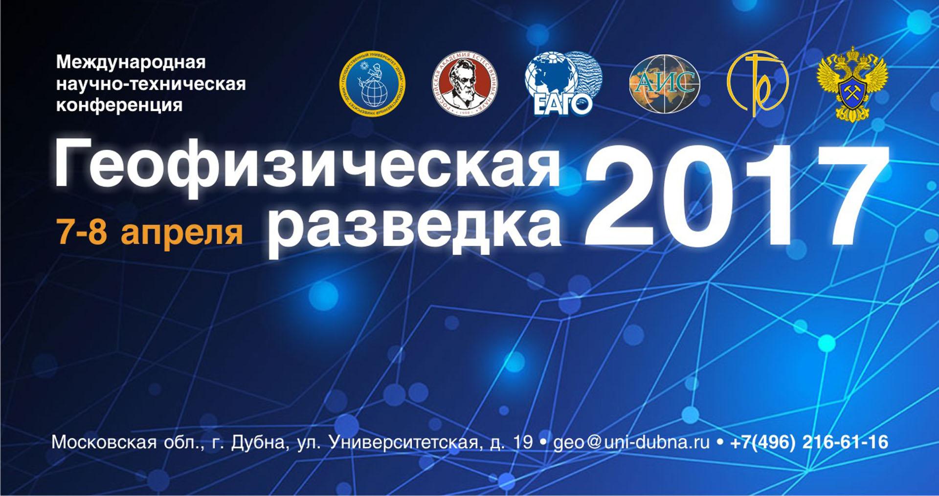 Международная научно-техническая конференция «Геофизическая разведка – 2017»