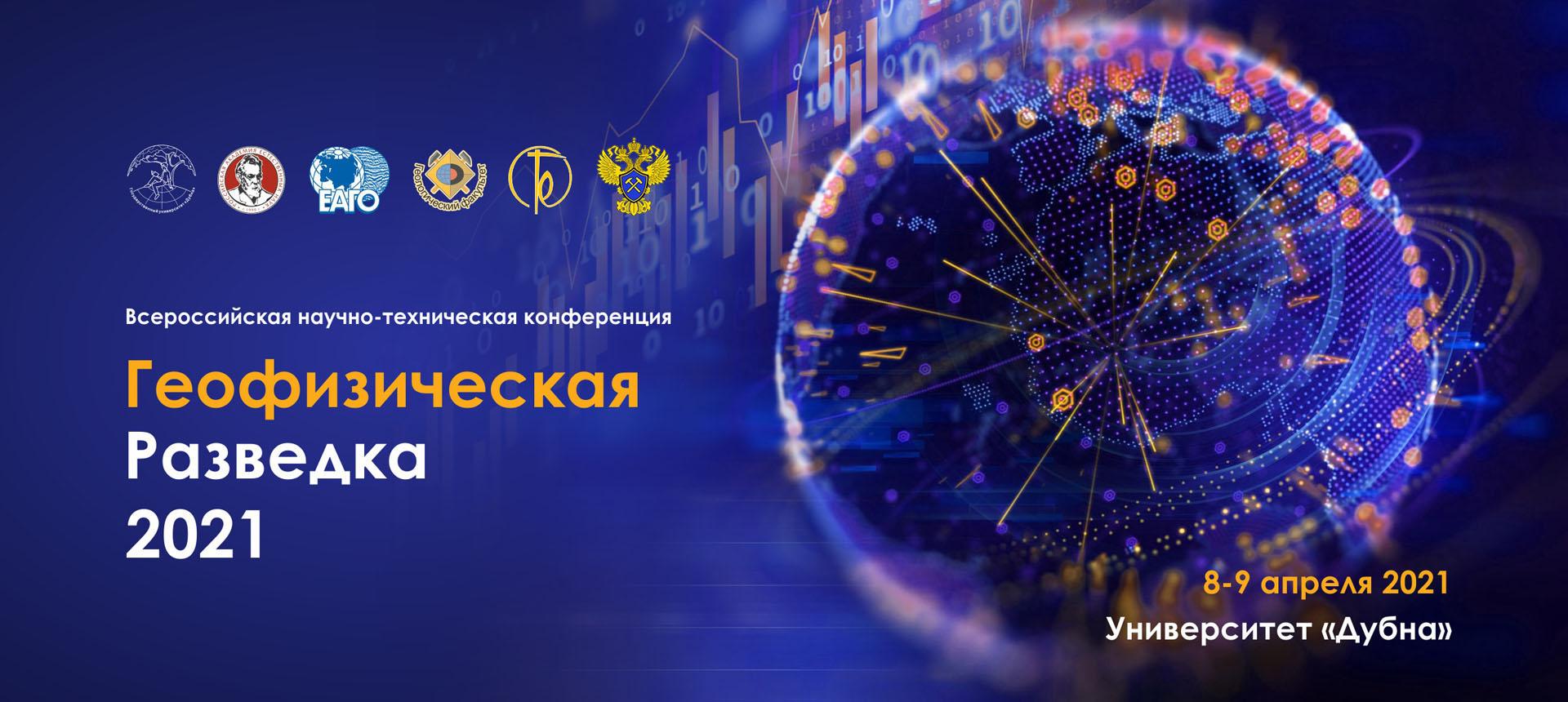 Всероссийская научно-техническая конференция «Геофизическая разведка – 2019»
