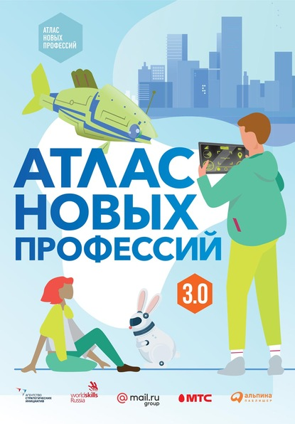 Атлас новых профессий 3.0 под ред. Д. Варламовой, Д. Судакова.
