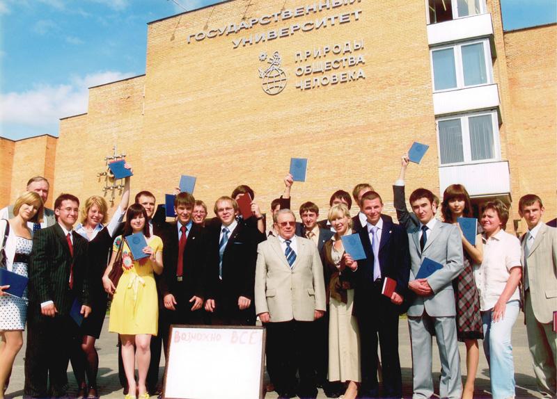 Геофизики-2007. Государственный университет «Дубна»