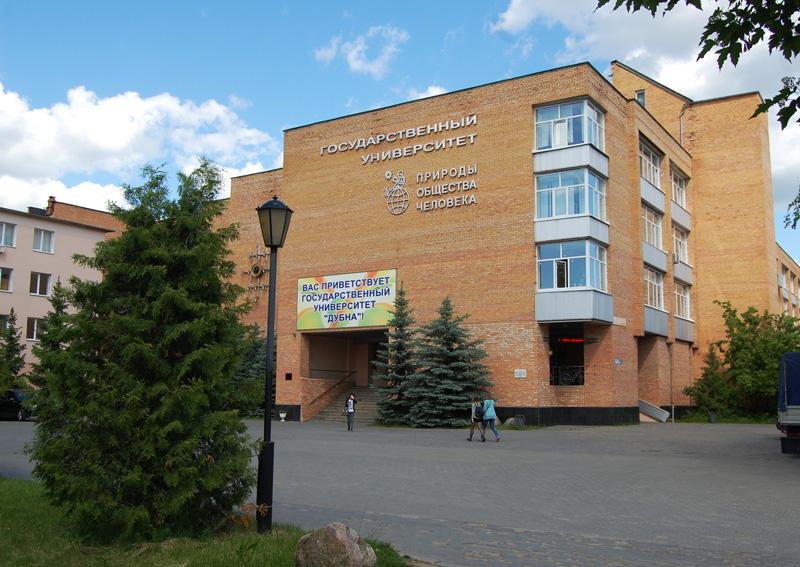 """Главный корпус университета """"Дубна"""""""