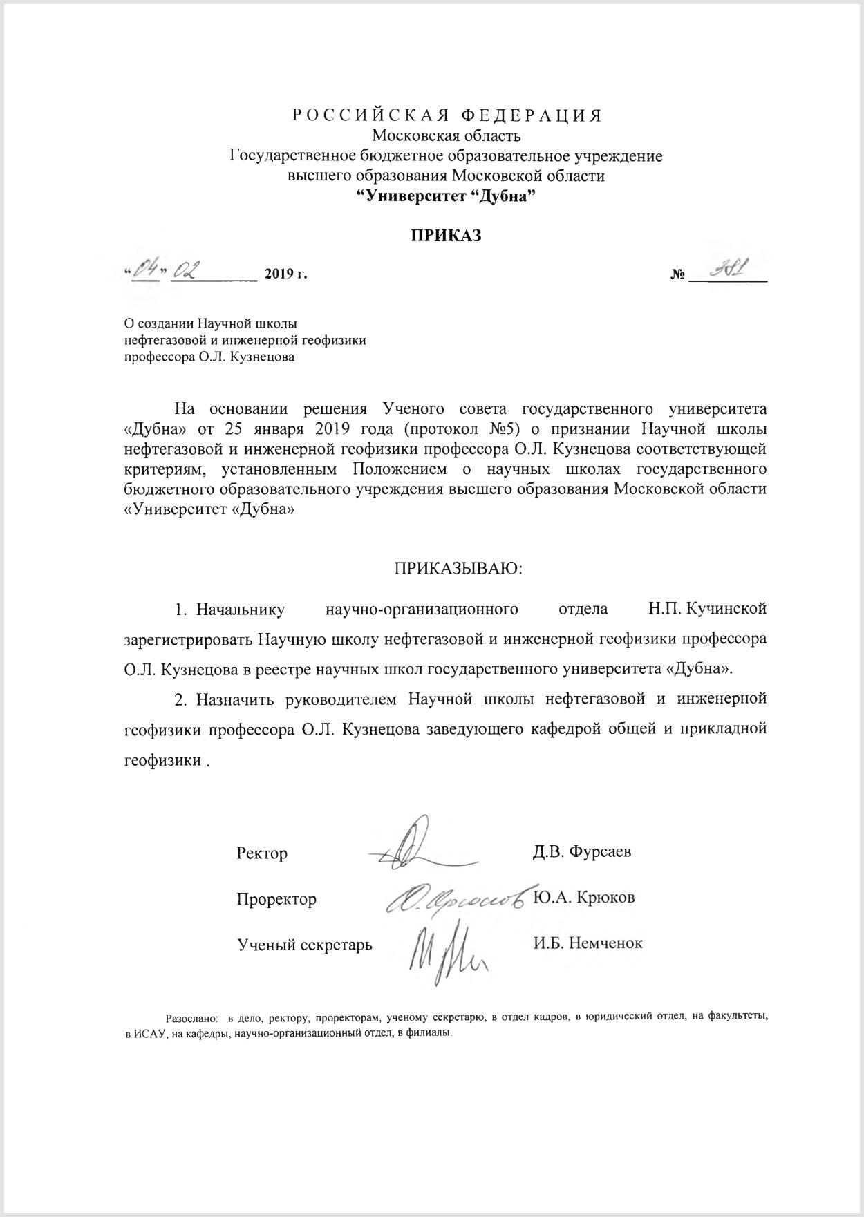Приказ о регистрации Научной школы нефтегазовой и инженерной геофизики профессора Кузнецова О.Л.