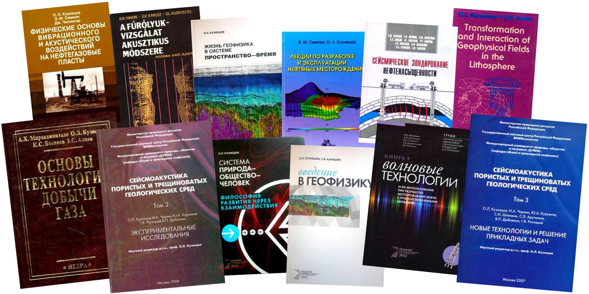 Книги кафедры общей и прикладной геофизики