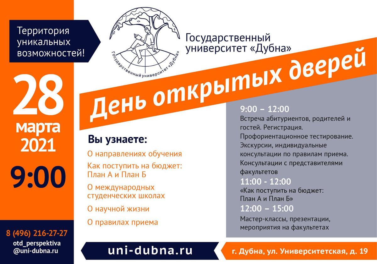 28 марта – День открытых дверей в Университете «Дубна»!