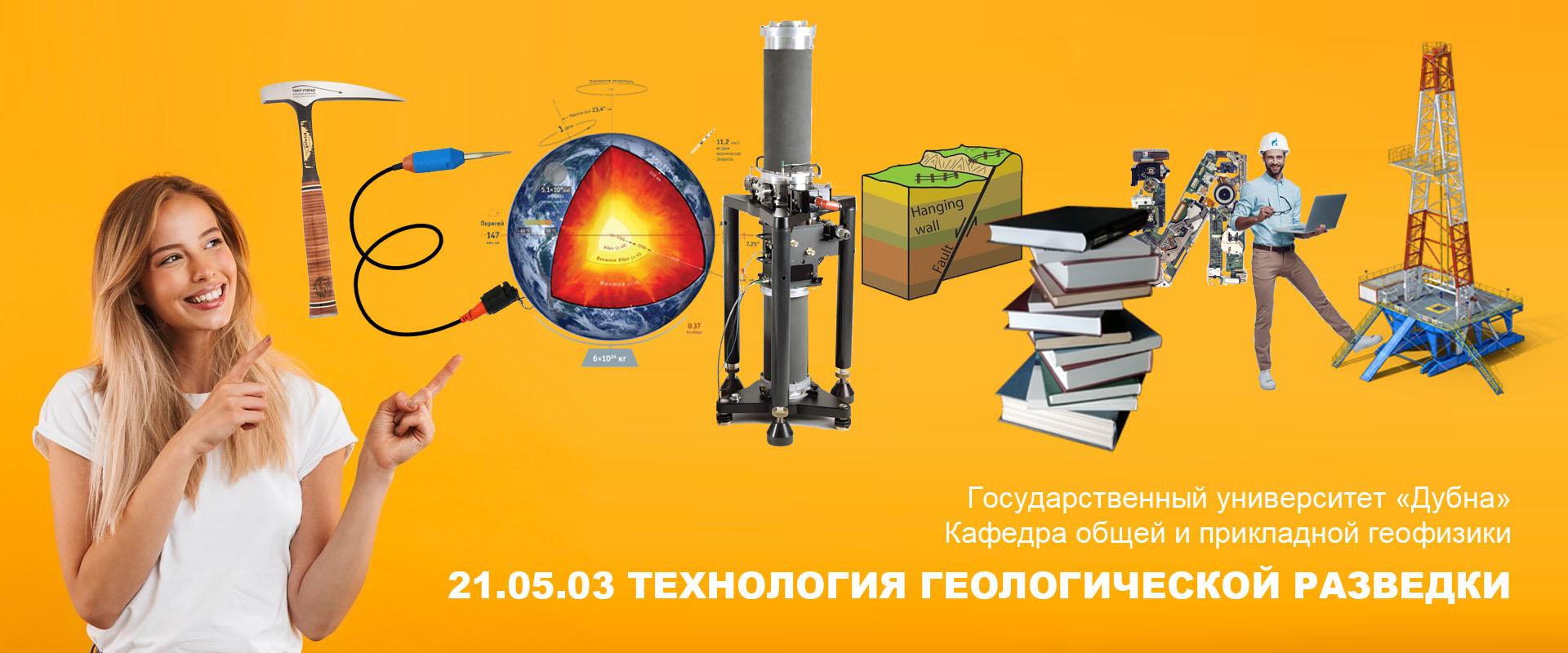 Геофизика. Geophysics